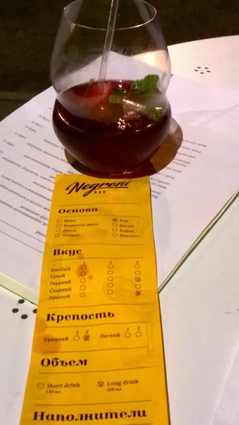 Negroni bar Almaty