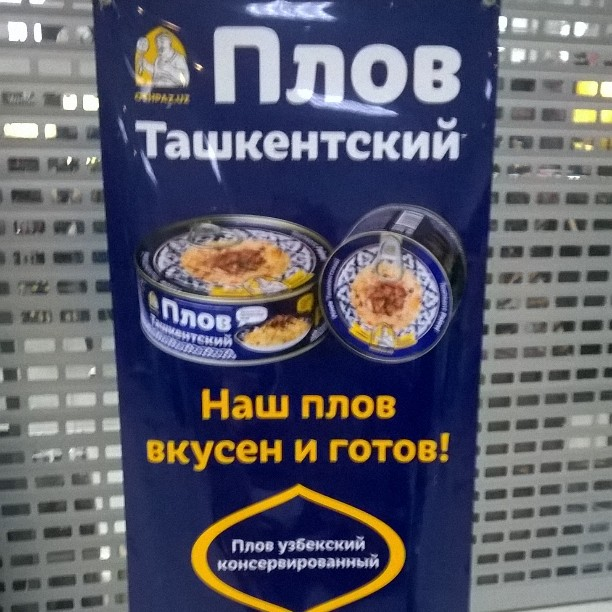 canned-plov-2
